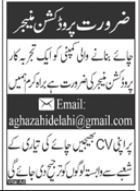 Production Manager Jobs 2021 in Rawalpindi