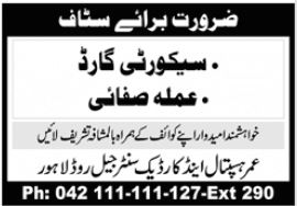 Omar Hospital & Cardiac Center Jobs 2021 In Lahore