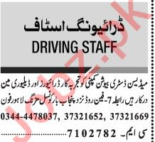 Jang Sunday Classified Ads 1st August 2021 for Driving Staff