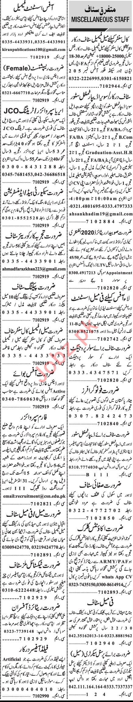 Jang Sunday Classified Ads 1st August 2021 General Staff