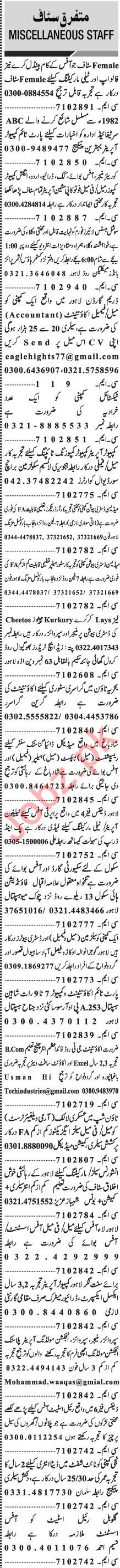 Jang Sunday Classified Ads 1st August 2021 for Admin Staff