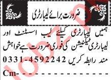 Jang Sunday Classified Ads 1st August 2021 for Technicians