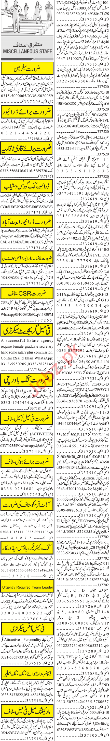Jang Sunday Classified Ads 1st August 2021 for Management