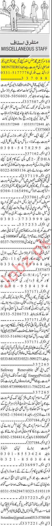 Jang Sunday Classified Ads 1st August 2021 Administration