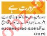 Nawaiwaqt Sunday Classified Ads 1st August 2021 House Staff