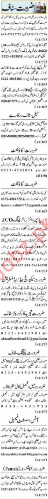 Nawaiwaqt Sunday Classified Ads 1st August 2021 Office Staff