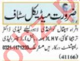 Nawaiwaqt Sunday Classified Ads 1st August 2021 for Medical