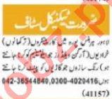 Nawaiwaqt Sunday Classified Ads 1st August 2021 Technical