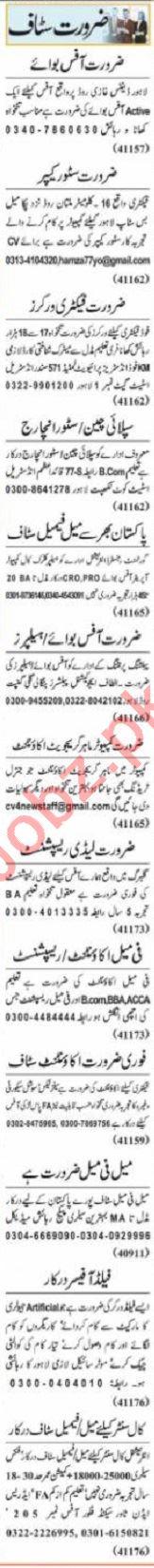 Nawaiwaqt Sunday Classified Ads 1st August 2021 Management