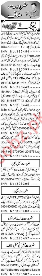 Aaj Sunday Classified Ads 1st August 2021 for Teaching Staff