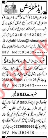 Aaj Sunday Classified Ads 1st August 2021 for Administration