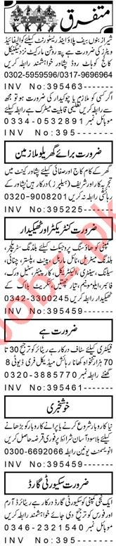 Aaj Sunday Classified Ads 1st August 2021 for Multiple Staff