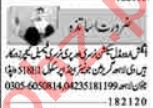 Dunya Sunday Classified Ads 1st August 2021 for Teaching