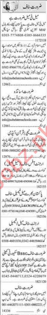 Dunya Sunday Islamabad Classified Ads 1st August 2021