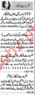 Dunya Sunday Classified Ads 1st August 2021 for Showbiz
