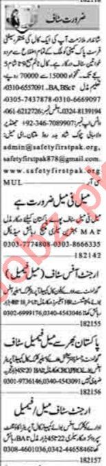 Dunya Sunday Multan Classified Ads 1st August 2021