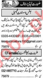 Khabrain Sunday Classified Ads 1st August 2021 Ladies Staff