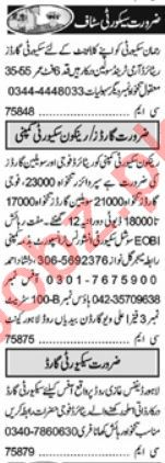 Khabrain Sunday Classified Ads 1st August 2021 for Security