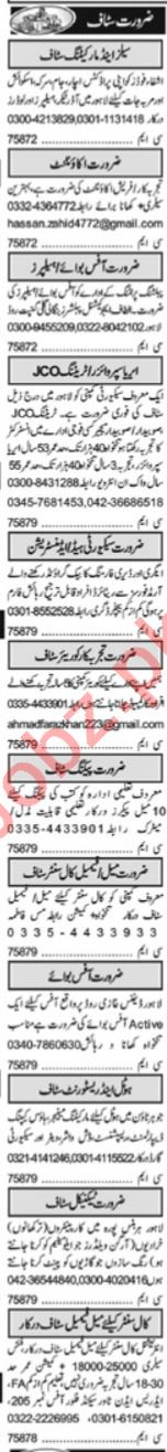 Khabrain Sunday Classified Ads 1st August 2021 for Multiple