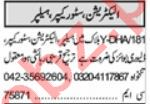 Khabrain Sunday Classified Ads 1st August 2021 for Technical