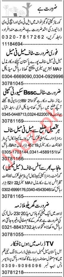 Express Sunday Gujranwala Classified Ads 1st August 2021