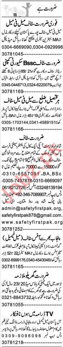 Express Sunday Multan Classified Ads 1st August 2021