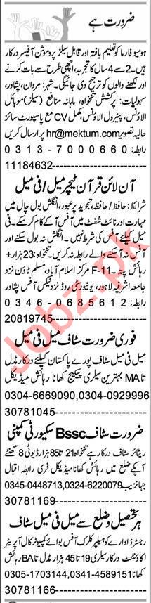 Express Sunday Peshawar Classified Ads 1st August 2021