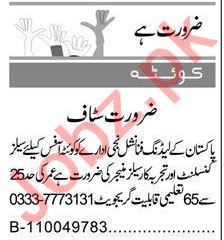 Express Sunday Quetta Classified Ads 1st August 2021