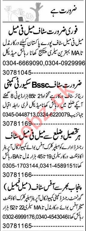 Express Sunday Rahim Yar Khan Classified Ads 1st August 2021