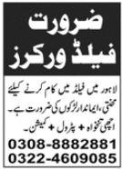 Field Workers Jobs 2021 In Lahore