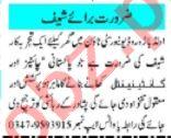 Mashriq Sunday Classified Ads 1st August 2021 House Staff