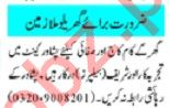 Mashriq Sunday Classified Ads 1st August 2021 Domestic Staff