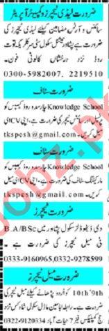 Mashriq Sunday Classified Ads 1st August 2021 Educational