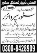 Store Supervisor Job 2021 In Lahore