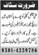 Branch Managers & Sales Officers Jobs 2021 In Lahore