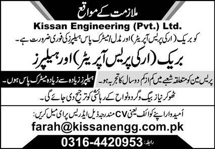 Kissan Engineering Private Limited Technical Jobs 2021