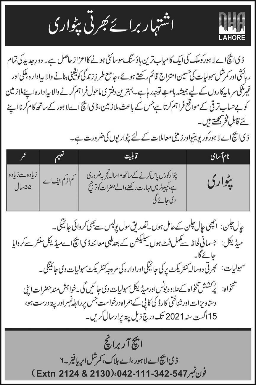 Patwari Jobs in DHA Lahore