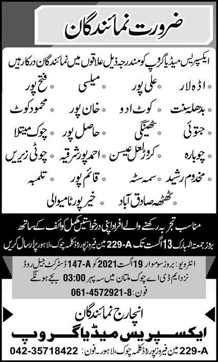 Reporter Jobs in Express Media Group