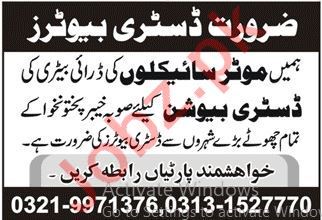Distributor & Sales Staff Jobs 2021 in Abbottabad