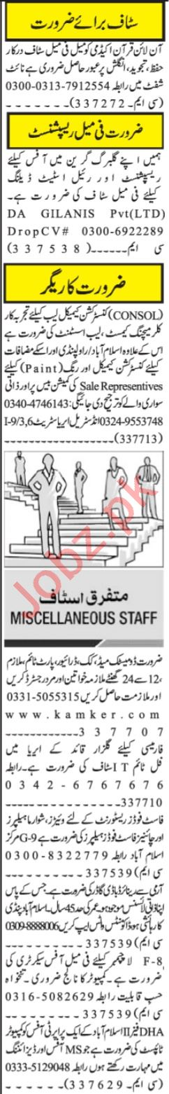 Quran Teacher & Assistant Manager Jobs 2021 in Islamabad