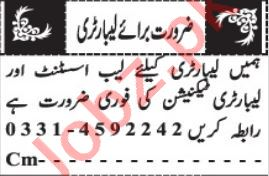 Lab Assistant & Laboratory Technician Jobs 2021 in Quetta