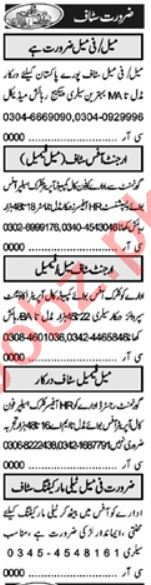 Purchase Assistant & Quantity Surveyor Jobs 2021 in Lahore