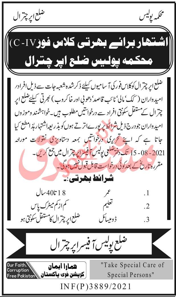 Khyber Pakhtunkhwa Police KPK Upper Chitral Jobs 2021