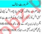 Office Coordinator & Computer Operator Jobs 2021 in Peshawar