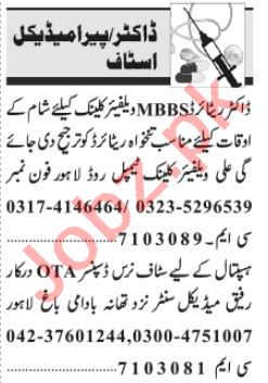 ENT Specialist & Medical Officer Jobs 2021 in Lahore