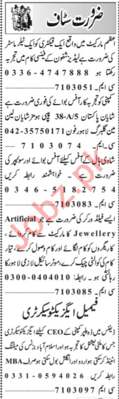 Tailor Master & Office Boy Jobs 2021 in Lahore