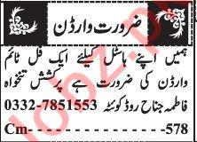 Hostel Warden & Female Hostel Warden Jobs 2021 in Quetta
