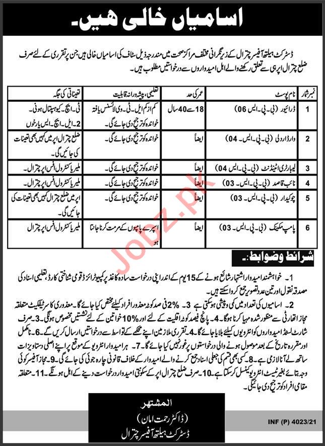 District Health Officer DHO Chitral Jobs 2021 for Drivers