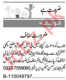 Lady Health Worker & Field Worker Jobs 2021 in Quetta