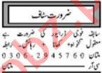 Driver & LTV Driver Jobs 2021 in Multan
